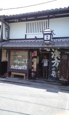 漢方薬のお店「菊岡」生姜飴が美味しいらしいです。