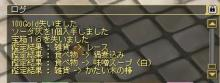 nemoのECOプレイ日記-drop01.jpg