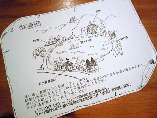 コトリ湖まっぷ