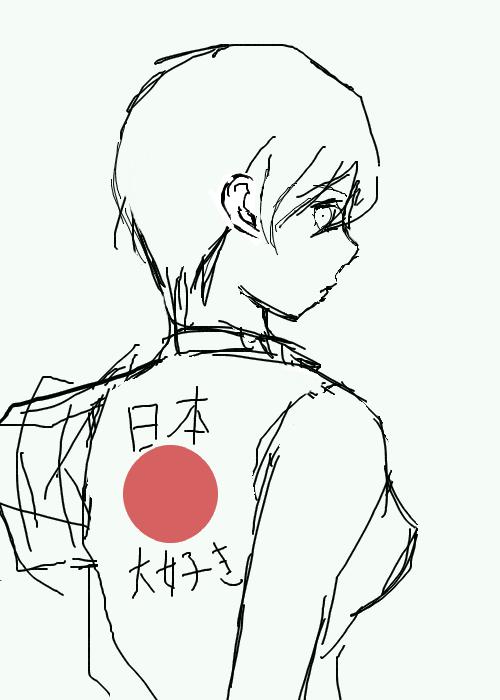 日本人として