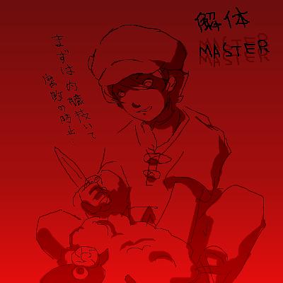 解体MASTER☆
