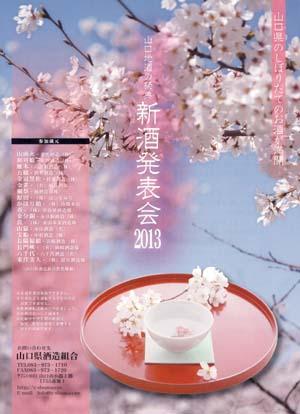2013新酒会案内状ブログ