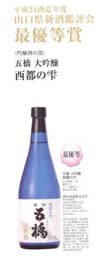 吟醸酒最優等五橋大吟醸ブログ