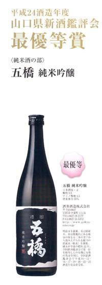 純米酒 五橋純米吟醸