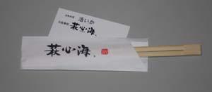 萩心海 箸ブログ