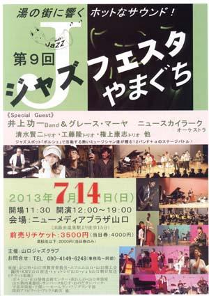2013ポスター1.ブログ