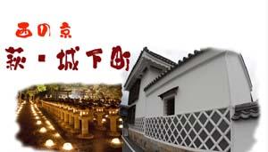 萩 西の京イメージ1