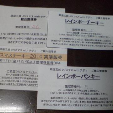 20101217071119[1券