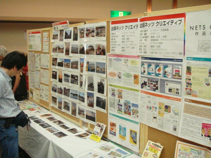 2011年の展示室の様子