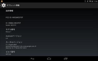 Screenshot_2013-11-23-11-04-09.png
