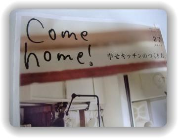 come home!vol.27