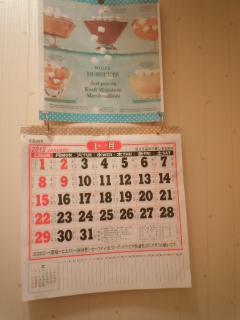 カレンダー変更