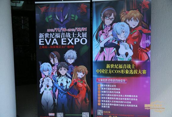 eva_2013_11_y_234.jpg