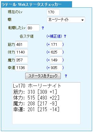 チェッカー170