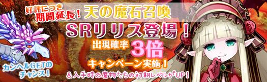 『アルフヘイムの魔物使い』SRリリス 天の魔石召喚出現確率UPキャンペーン実施!