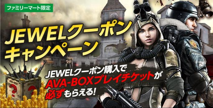 人気№1FPSオンラインゲーム『AVA(アライアンス オブ ヴァリアント アームズ)』 レア武器や巨額の軍資金を入手できる「ファミリーマート限定 JEWELクーポンキャンペーン」を開始したぞ!!