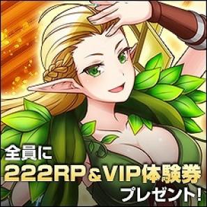 『ブレイドラッシュ』全ユーザーに「VIP体験券」&「222RP」配布キャンペーン