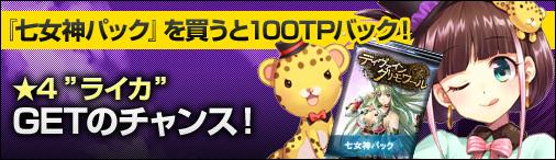 『ディヴァイン・グリモワール』1日1回七女神パック購入で100TPポイントバック!