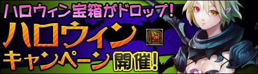 『ドラゴンクルセイド2』期間限定! ハロウィンキャンペーン開催!