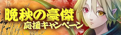 『ドラゴンクルセイド2』晩秋の豪傑応援キャンペーン