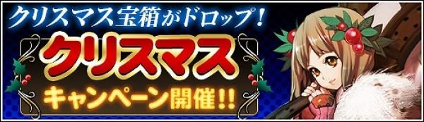 『ドラゴンクルセイド2』限定宝箱がドロップ!クリスマスキャンペーン開催!