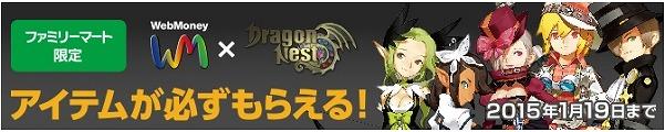 人気アクションRPG『ドラゴンネスト』 ファミリーマート限定!パンドラコインなどその場で貰えるキャンペーンを実施だ!!