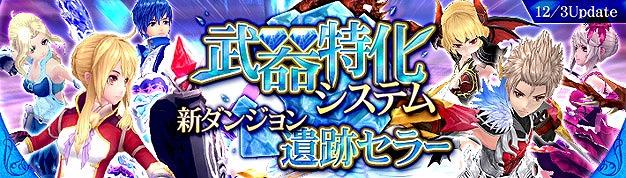『 幻想神域 -Innocent World- 』特殊能力を振り分けてキャラクターをどんどん強化しよう!