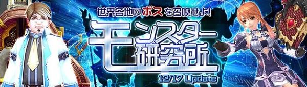 『幻想神域 -Innocent World-』 ダンジョン型新コンテンツ「モンスター研究所」を実装決定だ!!