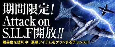 『ヒーローズインザスカイ』より参加しやすい難易度になった、挑戦モード「Attack on S.I.L.F」が再び開放!ランキングイベントも実施!