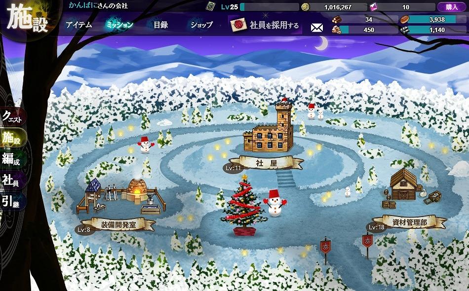 ブラウザシミュレーションRPG『かんぱに☆ガールズ』 ログインボーナスを毎日貰えるクリスマスイベントを開催だ!!