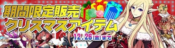 ブラウザシミュレーションRPG『剣戟のソティラス』 クリスマスバージョンに模様替え!Xmasハウスがゲットできるイベントや期間限定アイテムの販売も開始だ!!