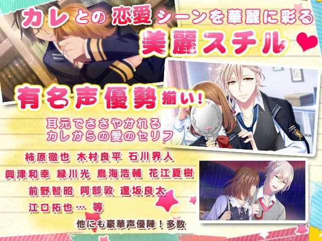 基本プレイ無料の女性向けブラウザ恋愛シミュレーションゲーム 『恋カレ~放課後キミに会いに行く~』