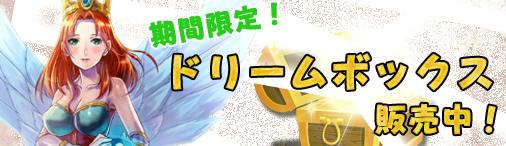 『神創詩篇ミッドガルド・サーガ』11月11日に「1」の付く霊獣が「ドリームボックスNo.011」にて登場!
