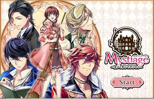 基本プレイ無料の女性向け恋愛シミュレーションゲーム『ミスティアージュ~恋する君とさがしもの~』