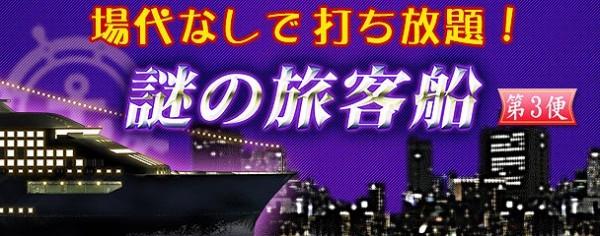 『 セガNET麻雀MJ 』「謎の旅客船 第3便」イベント概要