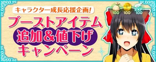 『鬼斬:おにぎり』「ブーストアイテム追加&値下げキャンペーン」開催中!