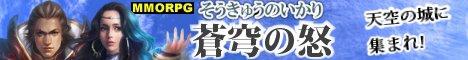 MMORPGオンラインゲーム『レイジ・イン・ヘヴン』 レベル60から入場可能の新ダンジョン「煉獄」!レベル65から入場可能のダンジョン「海神殿」を実装だ!