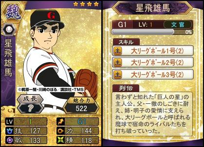 『三国ベースボール』大人気野球アニメ「巨人の星」と「三国ベースボール」がコラボ!
