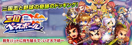 ブラウザ野球カードRPG『三国ベースボール』 基本プレイ無料!!