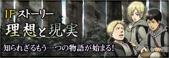 『進撃の巨人~反撃の翼~』オリジナルIFストーリー「理想と現実」を期間限定公開!