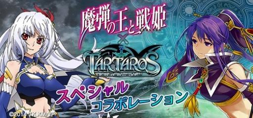 『タルタロス:リバース』タルタロス:リバース×魔弾の王と戦姫 コラボレーションが始動!