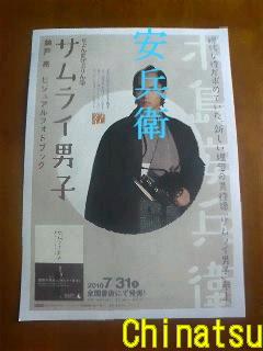 木島安兵衛