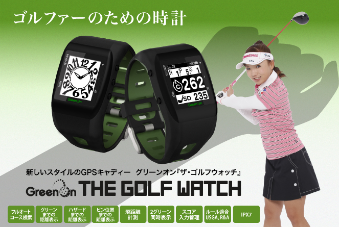 THE GOLF WATCH写真