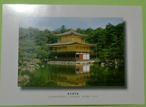 オーストリアE2011金閣寺