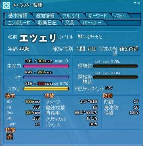 mabinogi_2011_11_21_003.jpg