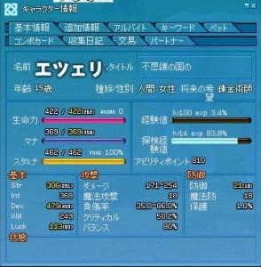 mabinogi_2011_12_30_006.jpg