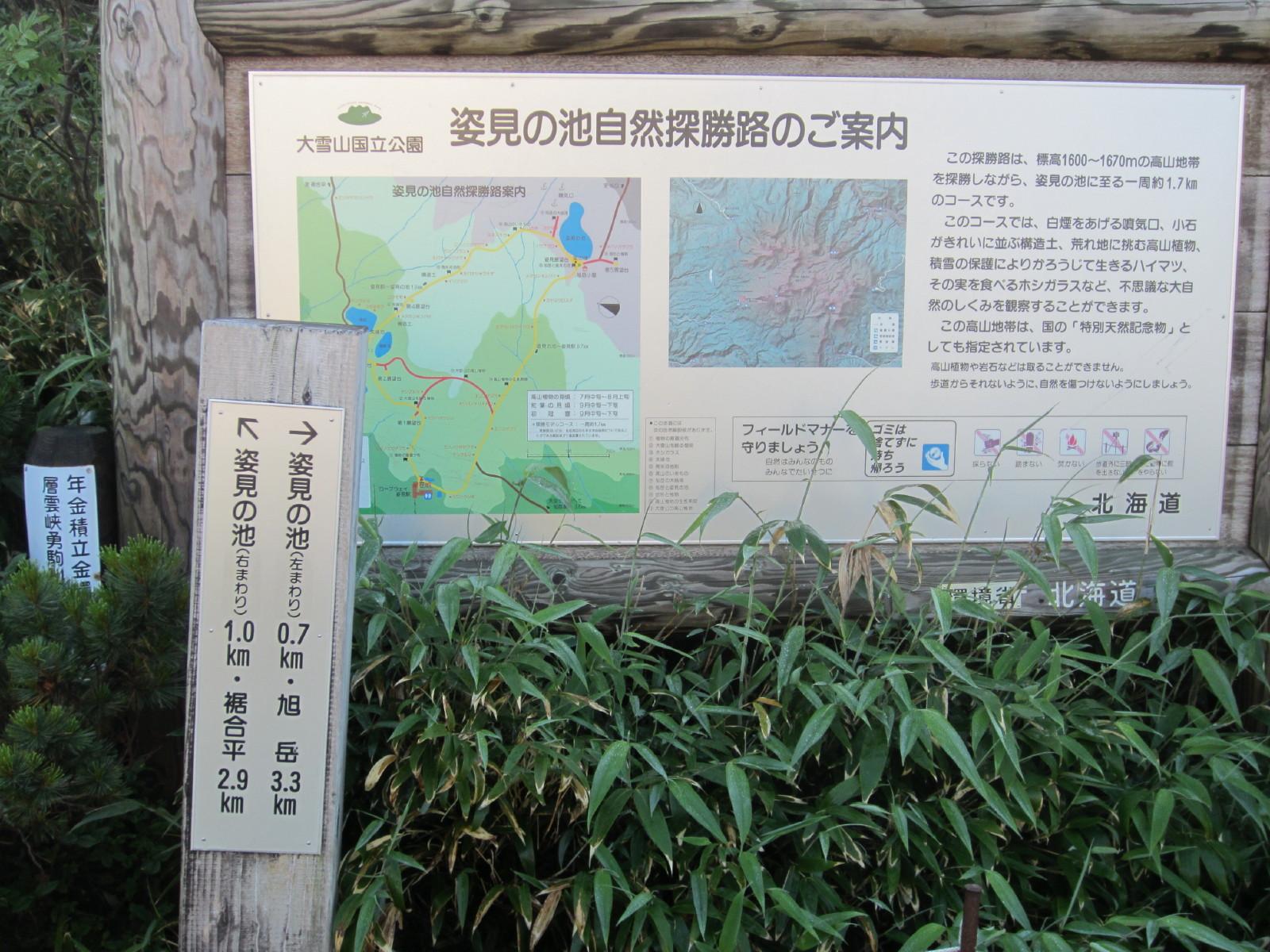 IMG_asahidake0005.jpg