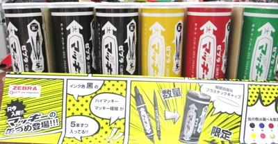 マッキー缶 (1)