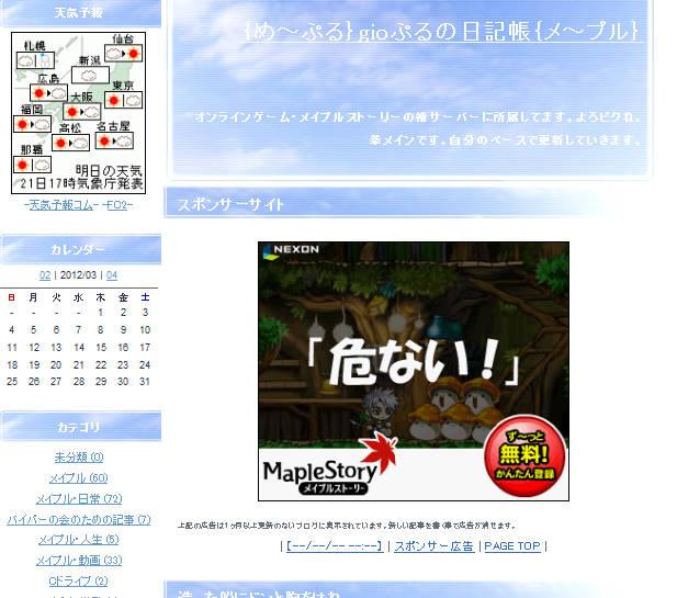 bandicam 2012-03-21 23-29-46-735