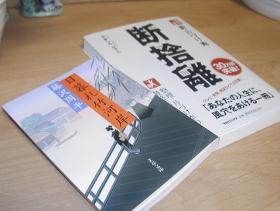 断捨離&藤沢周平